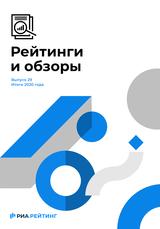 """Демо-выпуск """"Рейтинги и обзоры"""""""