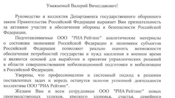 Благодарность аппарата Правительства РФ