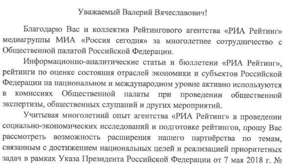 Благодарность Общественной палаты РФ