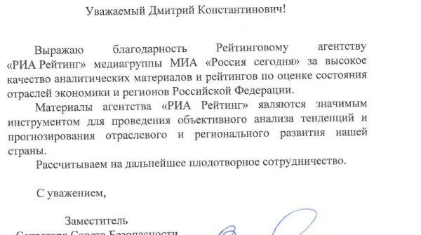 Благодарность Аппарата СБ РФ
