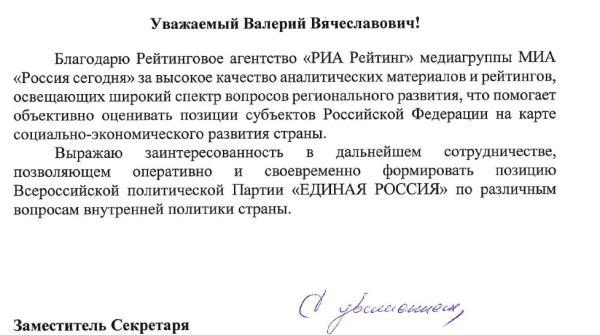 Благодарность партии Единая Россия