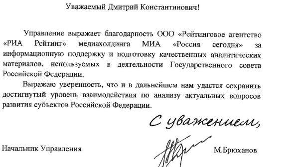 Благодарность УП РФ