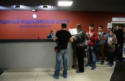 Единый миграционный центр Московской области.
