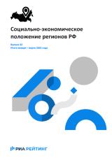 Регионы РФ 42 бюллетень