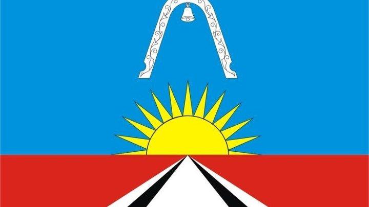Флаг муниципального образования «Город Железнодорожный»