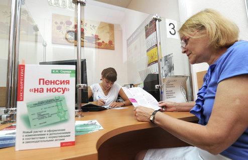 """Жительница Москвы консультируется в пенсионном отделе """"Якиманка"""""""