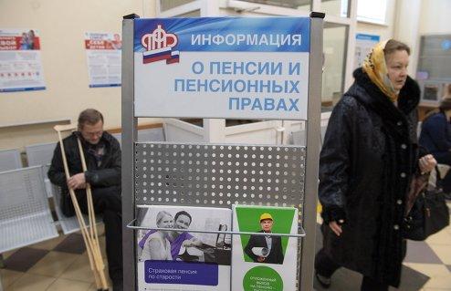 Работа Пенсионного фонда РФ в Москве