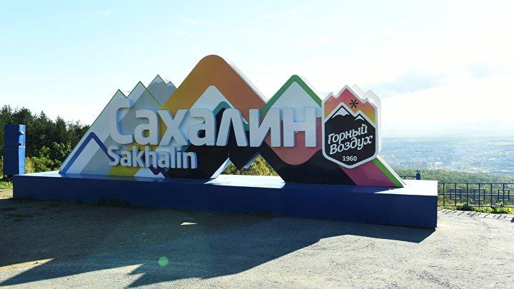 Город Южно-Сахалинск
