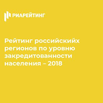 Задолженность населения перед банками – Рейтинг регионов России 2018