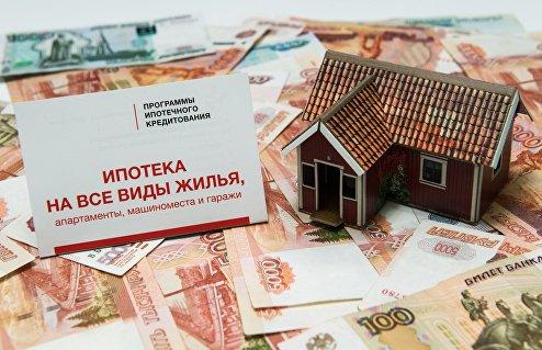 ипотека банки сравнить ставки коды мфо банков россии