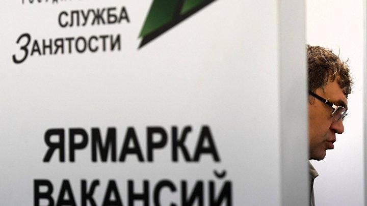 Ярмарка вакансий в Казани