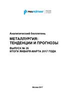 Металлургия бюллетень 26