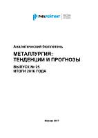 Металлургия бюллетень 25