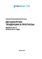 Металлургия бюллетень 21