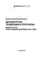 Металлургия бюллетень 20