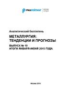 Металлургия бюллетень 19