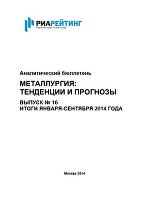 Металлургия бюллетень 16