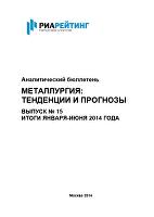 Металлургия бюллетень 15