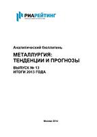 Металлургия бюллетень 13