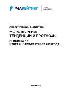 Металлургия бюллетень 12