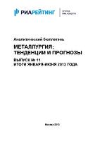 Металлургия бюллетень 11