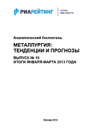 Металлургия бюллетень 10