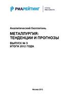 Металлургия бюллетень 9