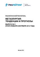 Металлургия бюллетень 8