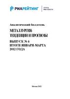 Металлургия бюллетень 6