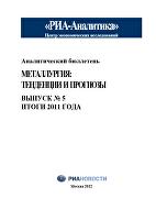Металлургия бюллетень 5