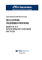 Металлургия бюллетень 4