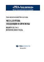 Металлургия бюллетень 1